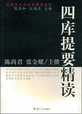 四库提要精读.pdf