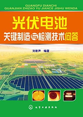 光伏电池关键制造与检测技术问答.pdf