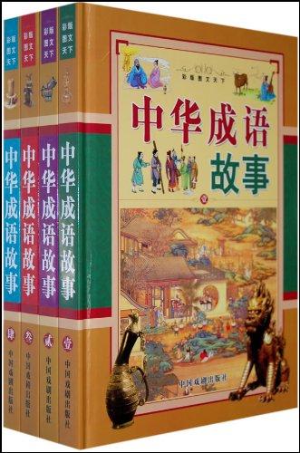 成语故事 彩版图文天下 共4册图片