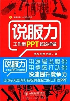 说服力:工作型PPT该这样做.pdf
