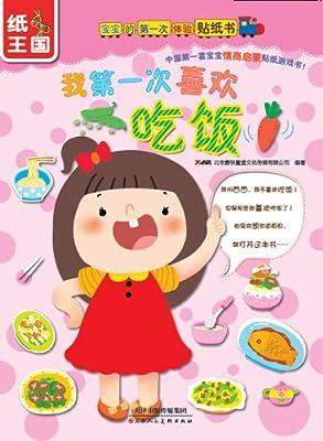 宝宝的第一次体验贴纸书:我第一次喜欢吃饭.pdf