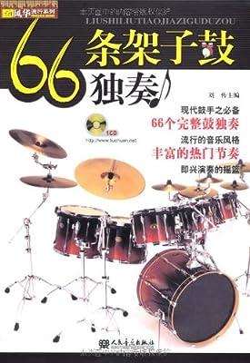 66条架子鼓独奏.pdf