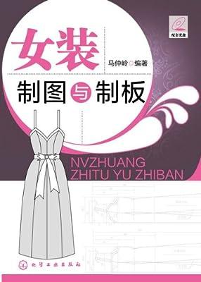 女装制图与制板.pdf