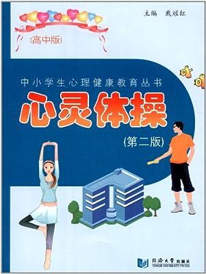 中小学生心理健康教育丛书:心灵体操.pdf