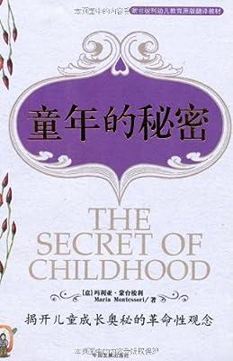 童年的秘密.pdf