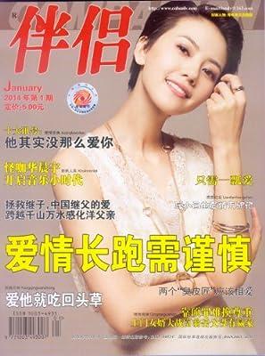 伴侣 月刊 2014年01期.pdf