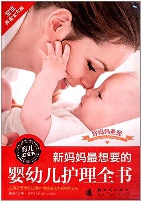 新妈妈最想要的婴幼儿护理全书.pdf