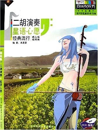 中国曲谱网曲谱下载相关推荐 钢琴曲谱 梦中的婚礼 歌曲 北国之春设为