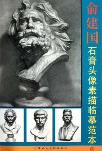 俞建国石膏头像素描临摹范本2图片/大图(55999216号)