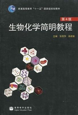 生物化学简明教程.pdf
