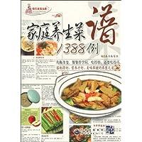 家庭养生菜谱1388例