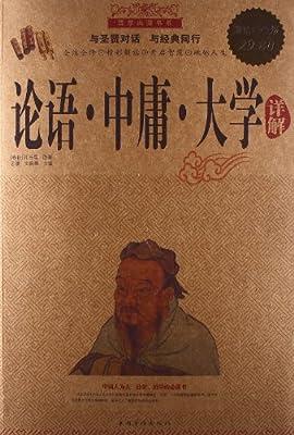 国学典藏书系:论语•中庸•大学详解.pdf