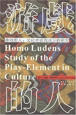 游戏的人:文化中的游戏成分的研究.pdf