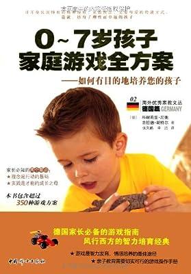 0-7岁孩子家庭游戏全方案.pdf