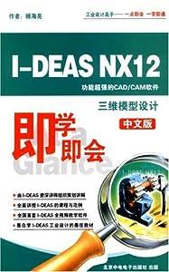 I-DEAS NX12三维模型设计(2CD-ROM)