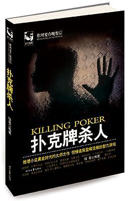 推理要在晚餐后3:扑克牌杀人.pdf