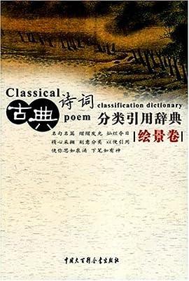 古曲诗词分类引用辞典:绘景卷.pdf