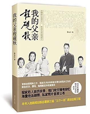 我的父亲程砚秋.pdf