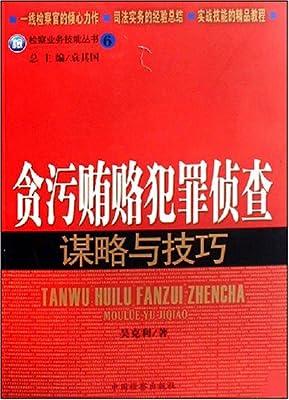 贪污贿赂犯罪侦查谋略与技巧.pdf