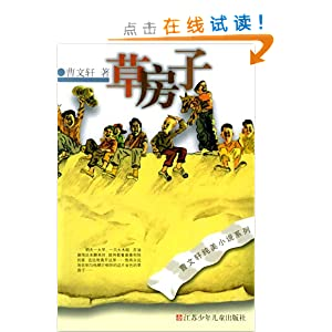 草房子/曹文轩-图书-亚马逊中国