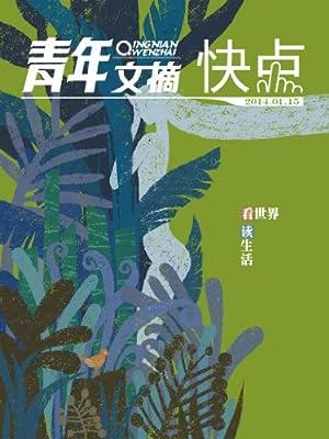 青年文摘·快点 半月刊 2014年2期.pdf