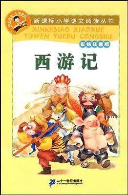 新课标小学语文阅读丛书:西游记.pdf