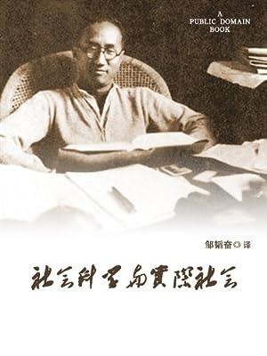 社会科学与实际社会.pdf