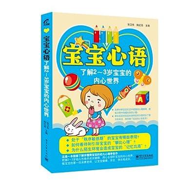 宝宝心语:了解2-3岁宝宝的内心世界.pdf
