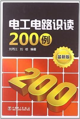 电工电路识读200例.pdf