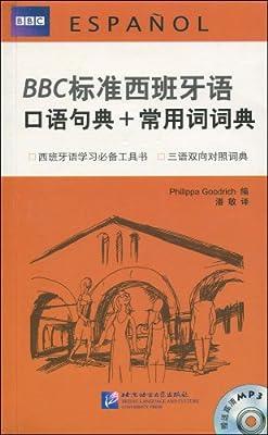 BBC标准西班牙语口语句典+常用词词典.pdf
