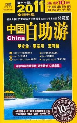2011中国自助游.pdf