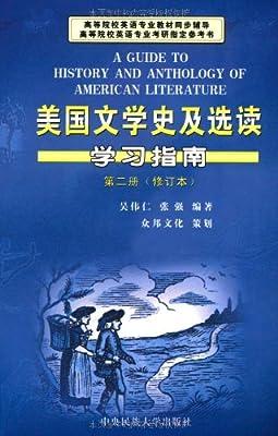 美国文学史及选读学习指南.pdf
