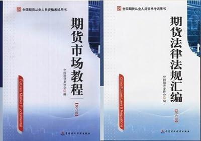 2013期货从业考试教材期货市场教程+期货法律法规汇编2本.pdf