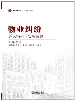 物业纠纷诉讼指引与实务解答.pdf