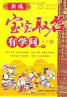 新编宝宝取名有学问.pdf