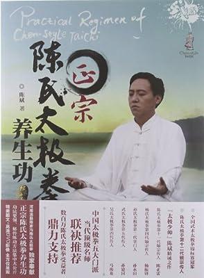 正宗陈氏太极拳养生功.pdf