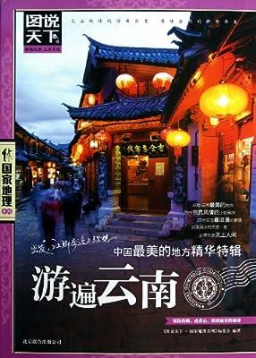 中国最美的地方精华特辑:游遍云南.pdf