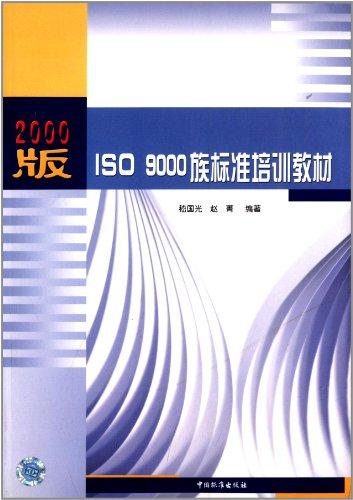 2000版ISO 9000族标准培训教材
