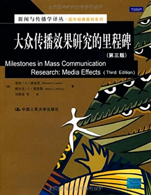 大众传播效果研究的里程碑.pdf