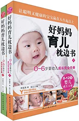 好妈妈育儿枕边书:0-6岁婴幼儿成长完全手册.pdf