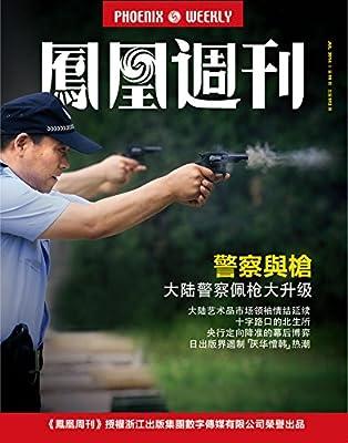 香港凤凰周刊 2014年19期.pdf
