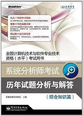 全国计算机技术与软件专业技术资格考试用书:系统分析师考试历年试题分析与解答.pdf