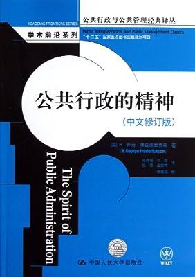 公共行政的精神.pdf