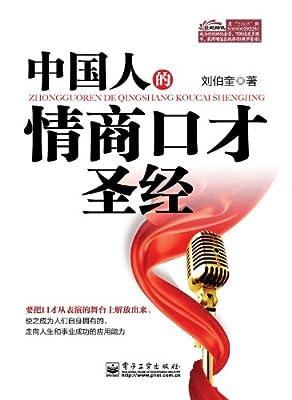 中国人的情商口才圣经.pdf