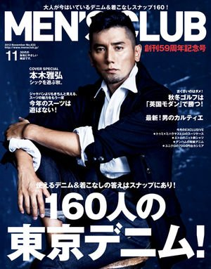 2014年进口年订杂志:メンズクラブ 时尚杂志全年订1670元包邮.pdf