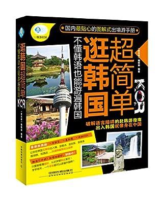 逛韩国超简单:不懂韩语也能游遍韩国.pdf