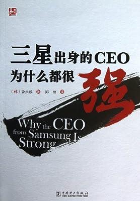 三星出身的CEO为什么都很强.pdf