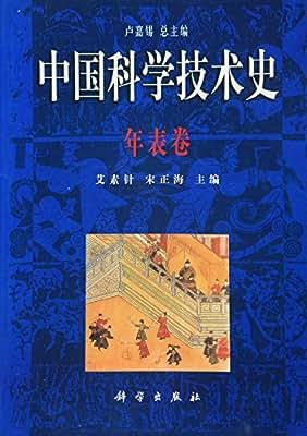 中国科学技术史·年表卷.pdf