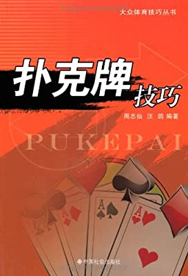 扑克牌技巧.pdf
