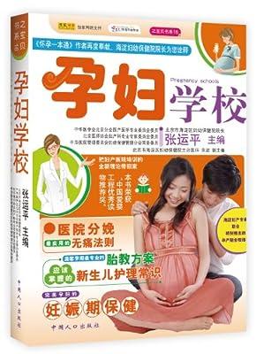 孕妇学校:怀孕一本通作者最新力作.pdf
